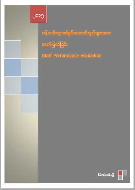 ALARM Concept for Staff Performance Evaluation Myanmar