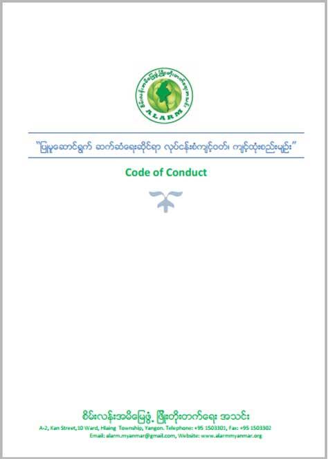 ALARM Code of Conduct 2018