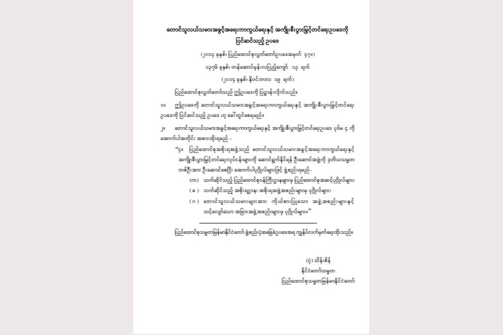 Amendent the law of (Myanmar)