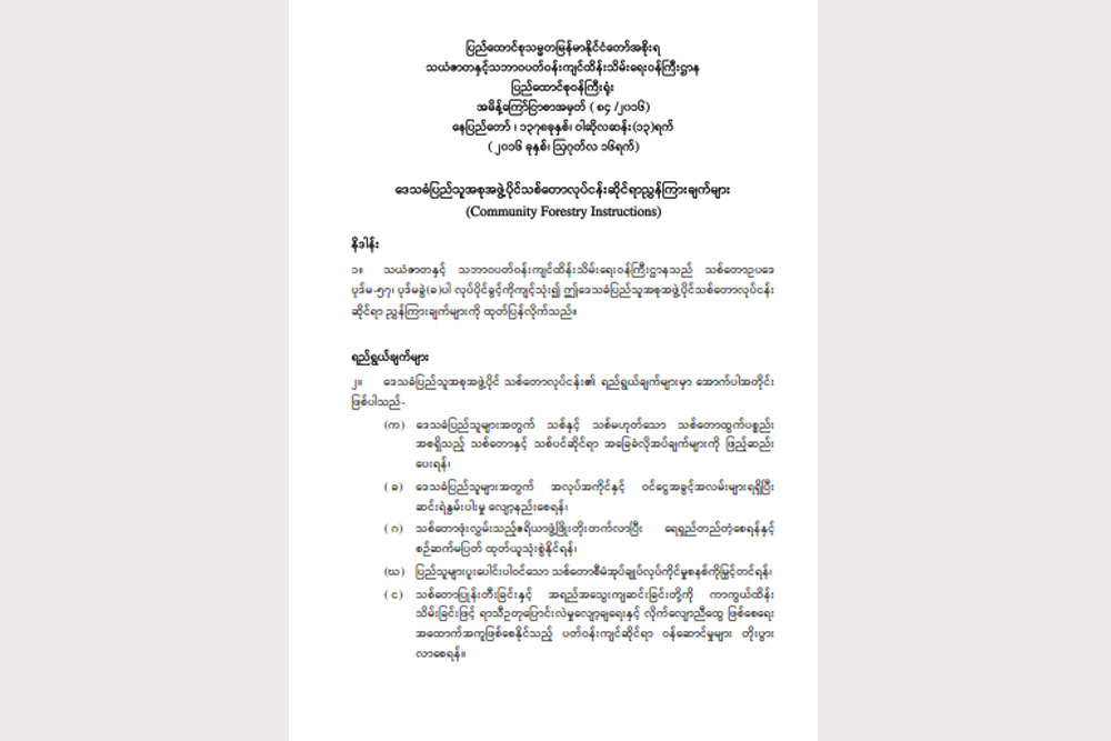 Community Forestry Instructions_Myan (16 Aug 2016)
