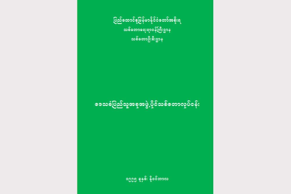 Community Forestry Instructions_Myan (Nov 1995)