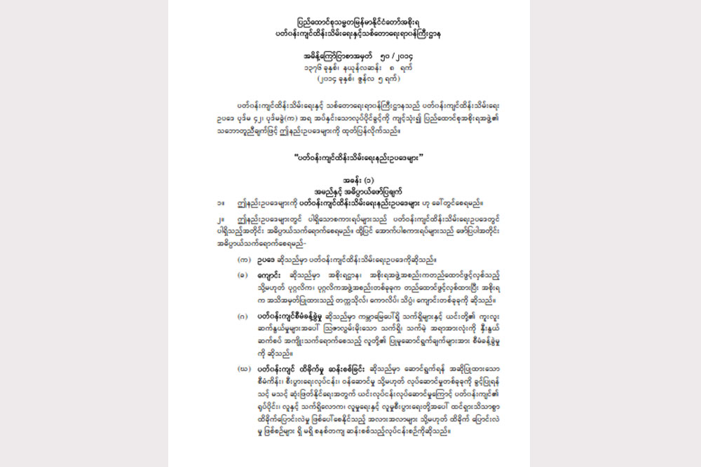 EC Rules Notification
