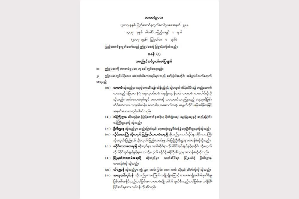 Embankment Law Myan (8 Aug 2017)