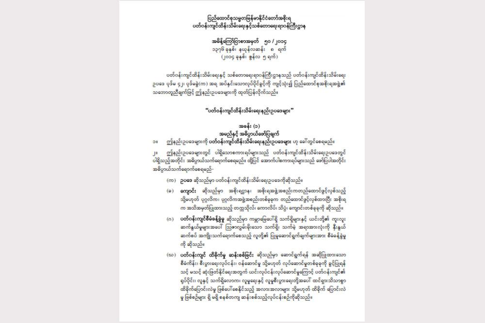 Environmental Conservation Rules_Myan (5 June 2014)