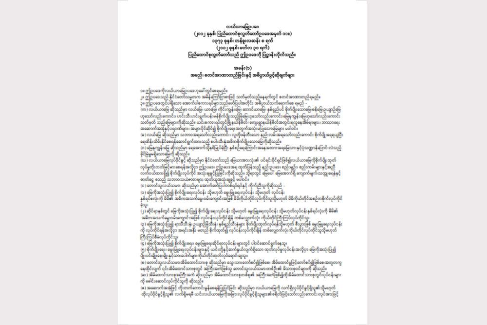 Farmland Act_Myan (30 March 2012)
