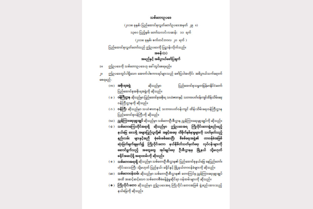 Forest Law_Myan (20 Sep 2018)