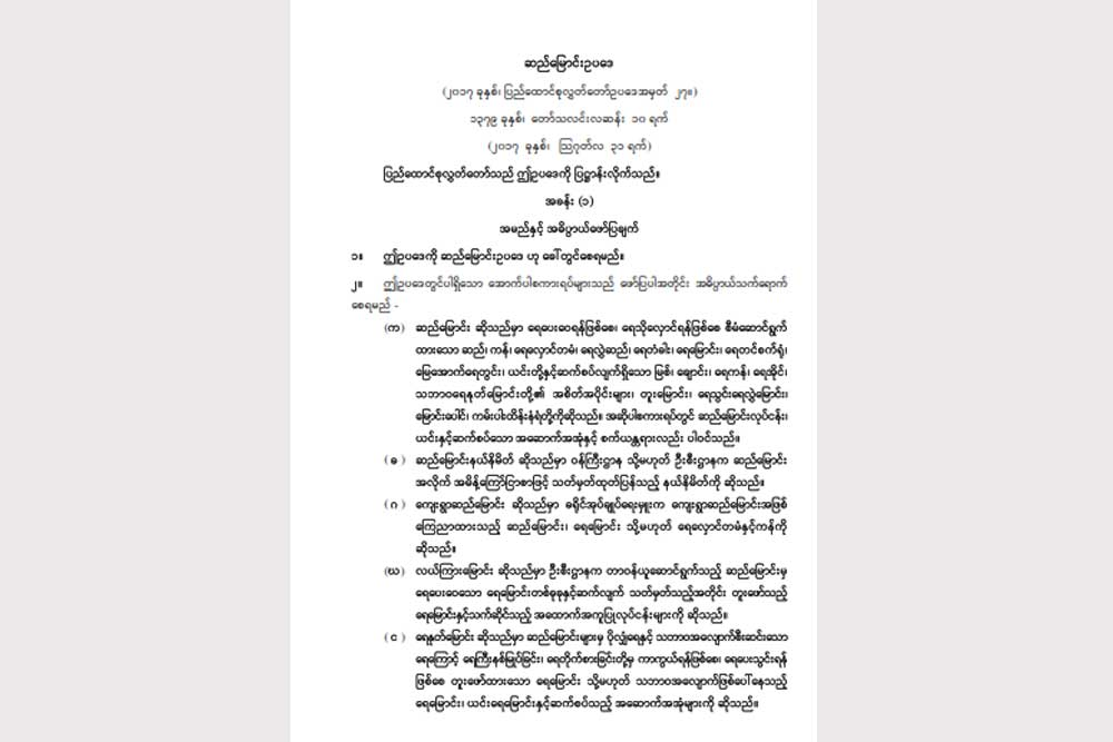 Irrigation Canal Law Myan (31 Aug 2017)