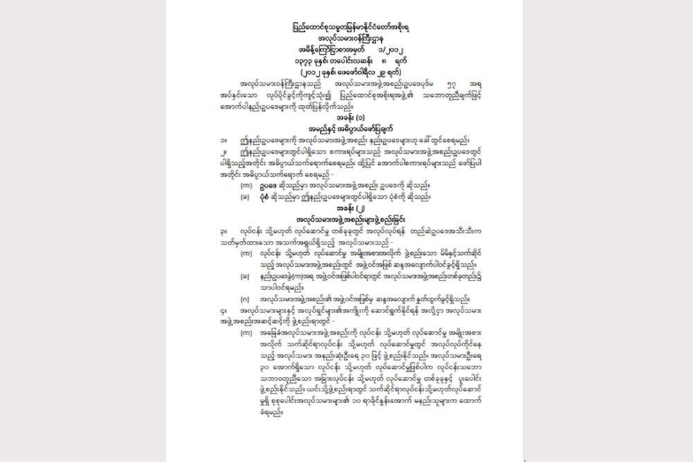 Labour Organization Rule_Myan (29 Feb 2012)