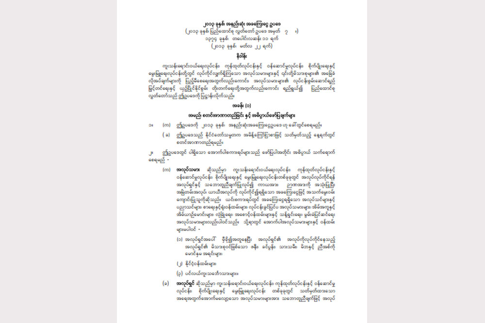 Minimum Wages Law _Myan (22 March 2013)