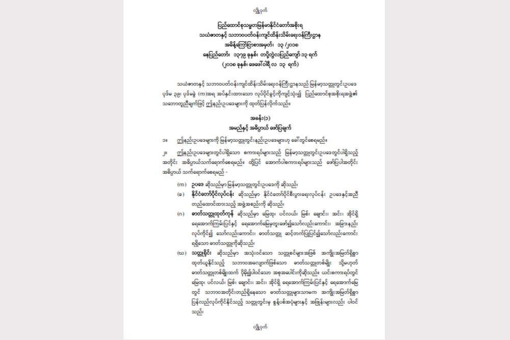 Mining Rules_Myan (13 Feb 2018)
