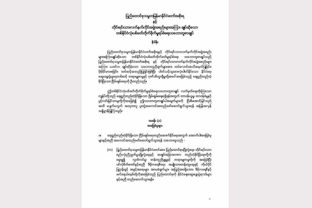 NCA Contract Myanmar