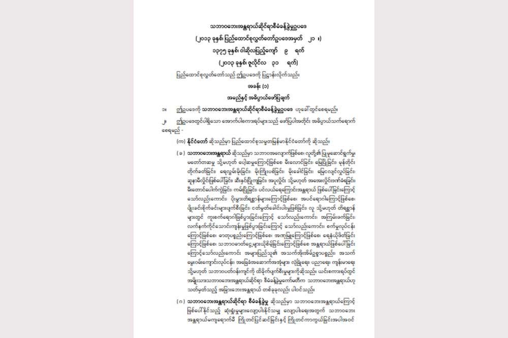 Natural Disaster Management Law_Myan (31 Jul 2013)