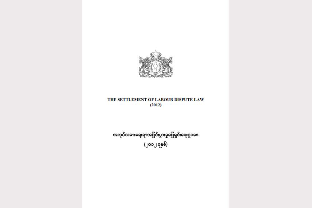 Settlement Dispute Law &  Rule_Eng+Myan (2012)