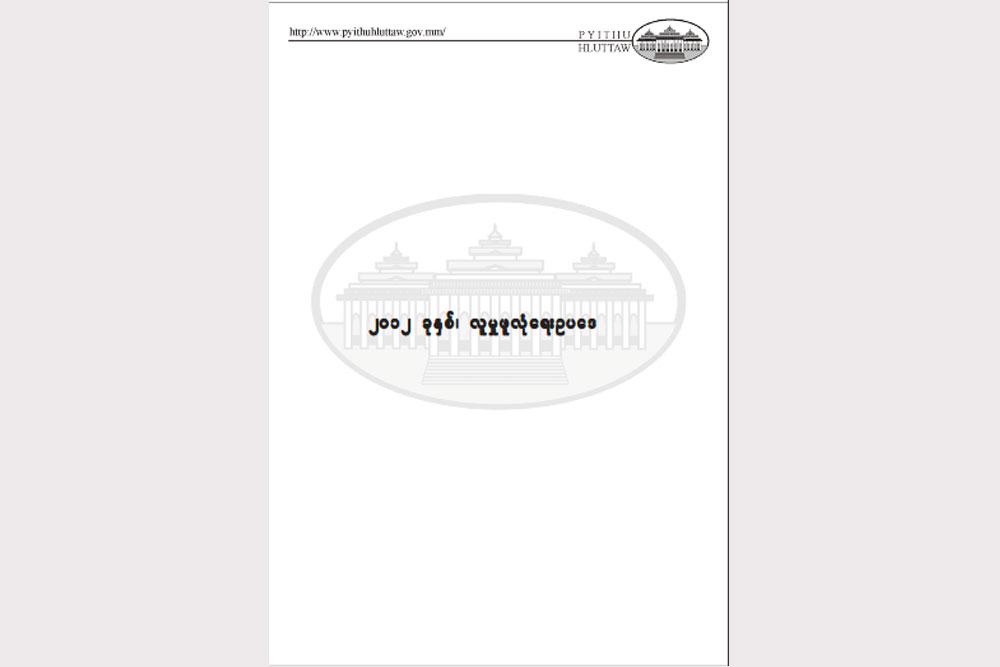 Social Welfare Law_2012
