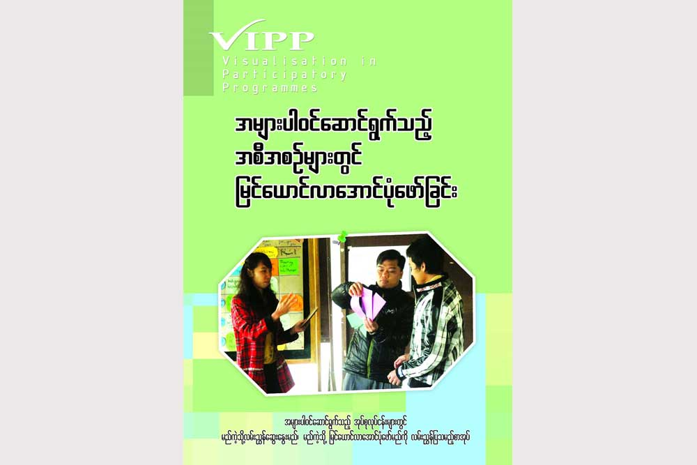VIPP Visualisation In Participatory Programmes