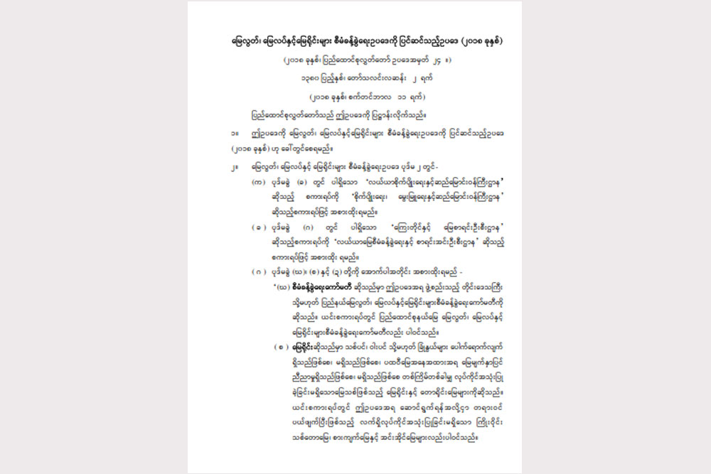 Vacant, Fallow Land Management Law_Myan (11 Sep 2018)