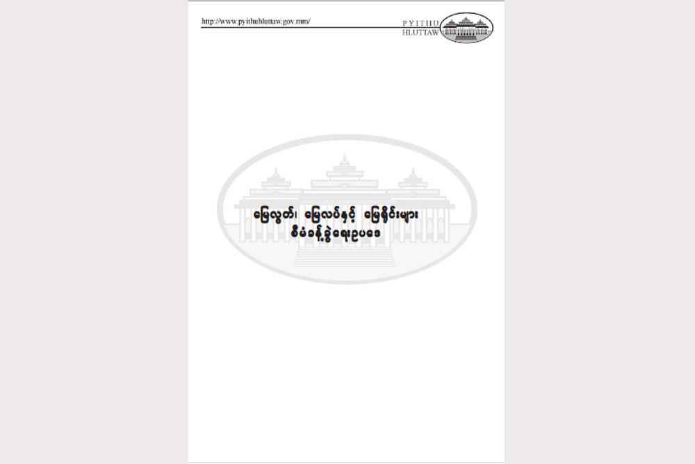 Vacant, Fallow Land Management Law_Myan (30 March 2012)