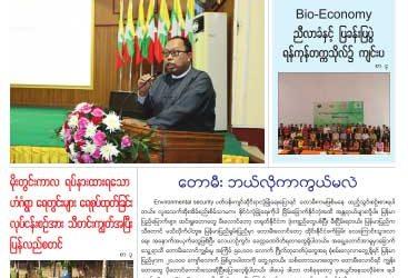 Myanmar Green Affairs (Volume 7, Issue 4)