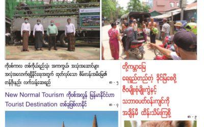 Myanmar Green Affairs (Volume 8, Issue 2)