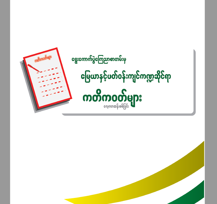 Land and Environmental Commitment in the Election manifesto of Fifteen Political Parties