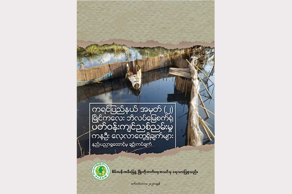 Initial Findings On Environmental Pollution in MyaingKalay Cement Factory