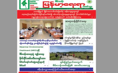 Myanmar Green Affairs (Volume 8, Issue 3)
