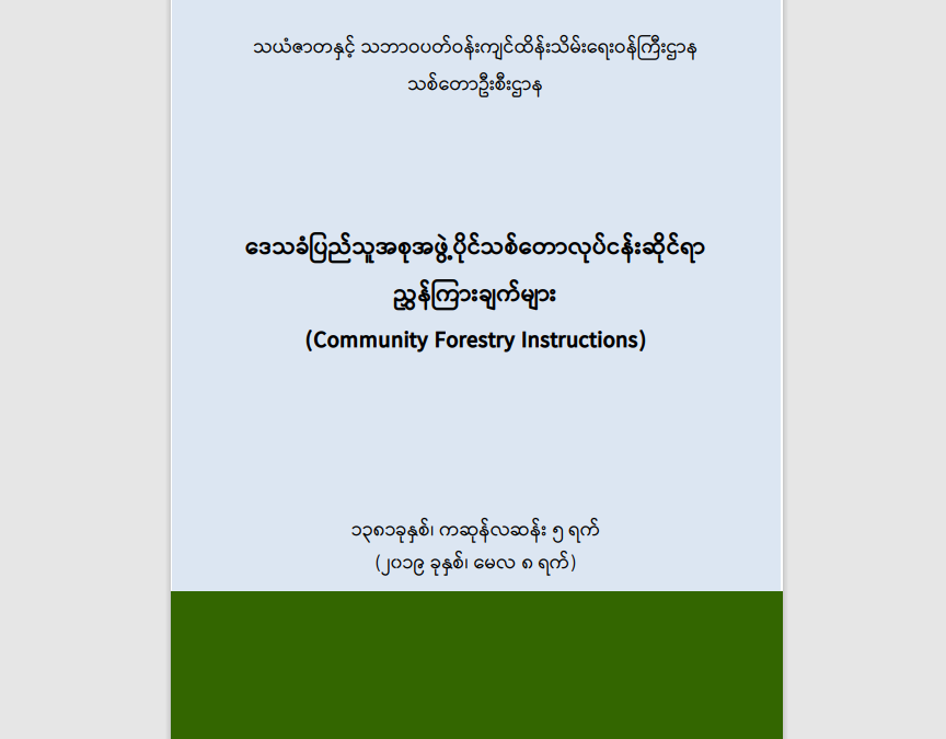 Community Forestry Instructions (English/Myanmar)