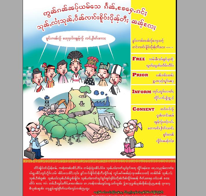 FPIC Poster (Shan Language)